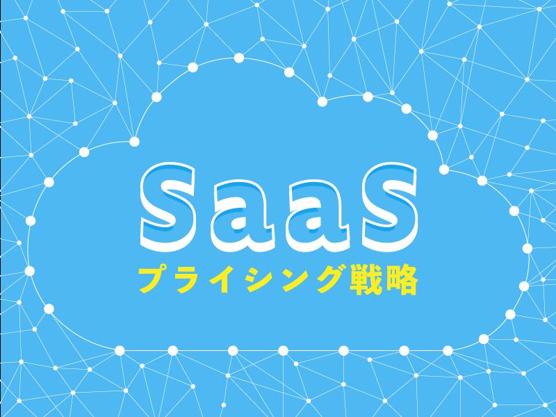SaaSプライシング戦略|SaaS事業に適した価格戦略